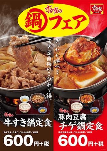 すき家「牛すき鍋定食」が86円安い648円に値下げ! 2月6日から ...