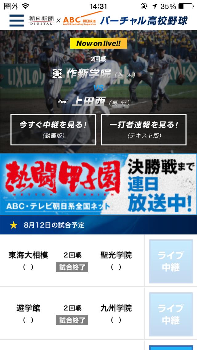 バーチャル 高校 野球 アプリ