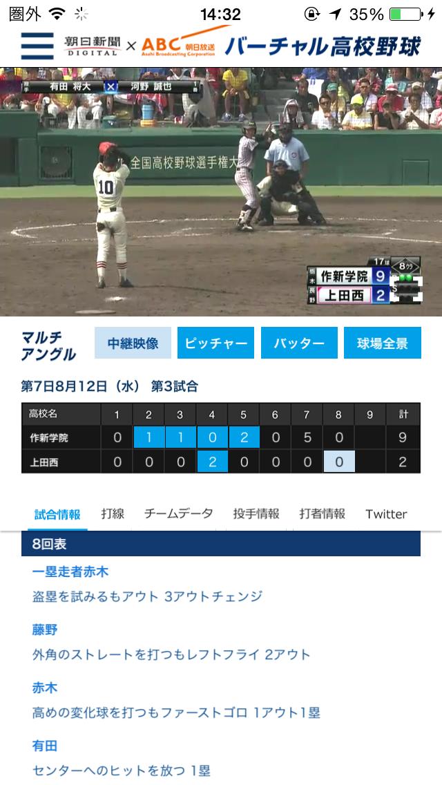 高校 野球 アプリ バーチャル