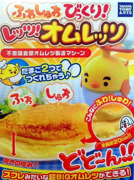 01-omelette151123-002