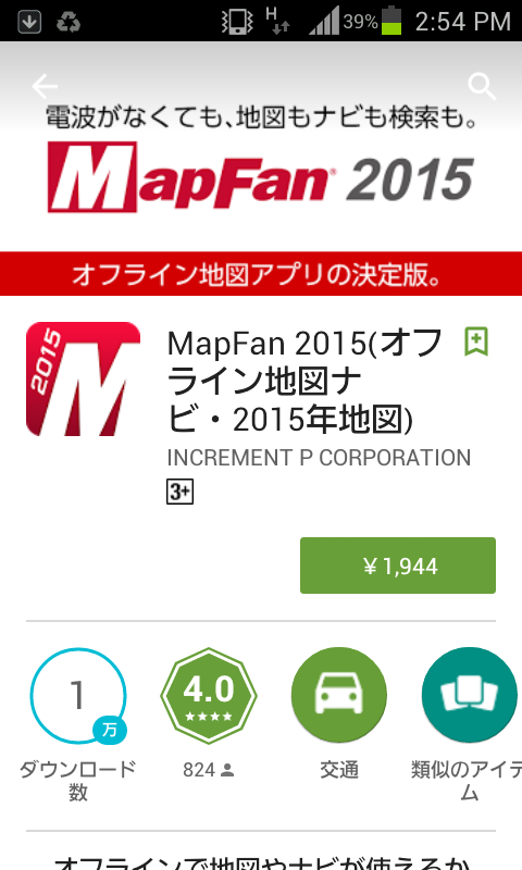 Screenshot_2015-12-22-14-54-16