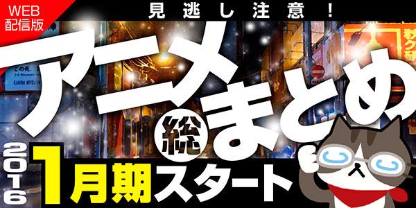 banner_600_anime_2016winter_web