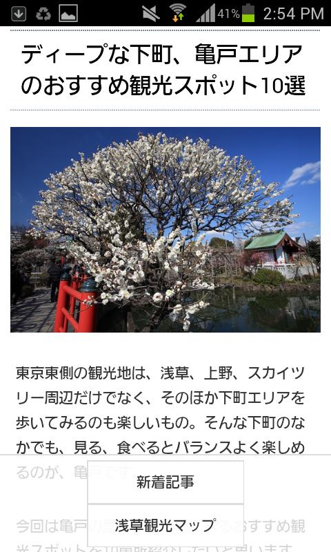 Screenshot_2016-01-15-14-54-49