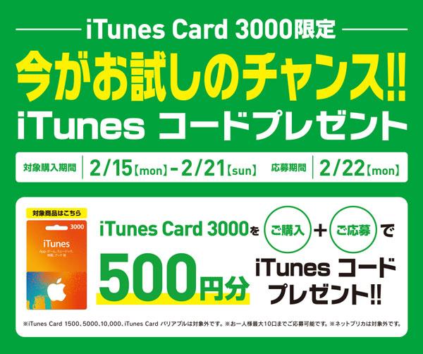 ファミリーマート itunes カード