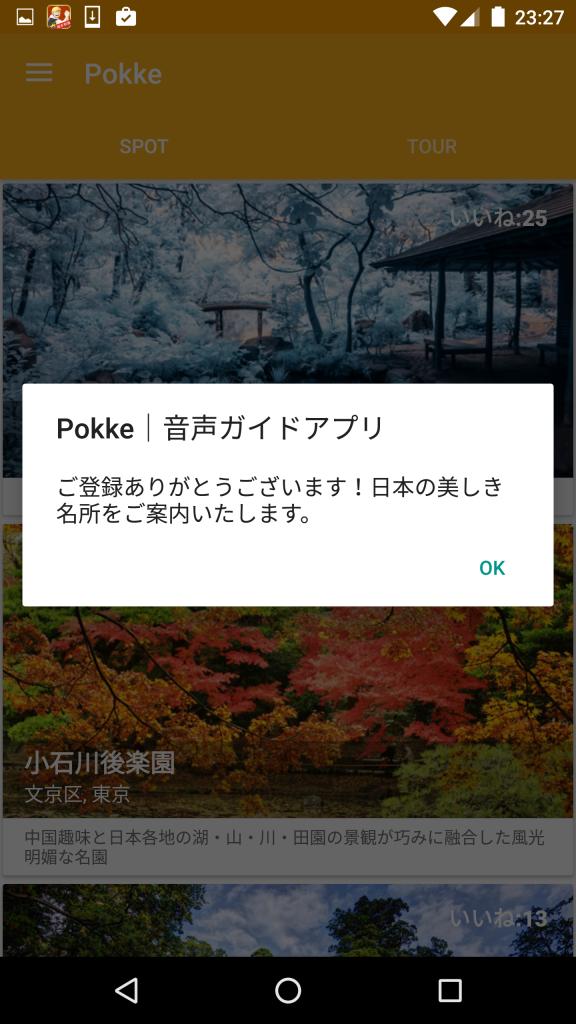 Screenshot_20160323-232722