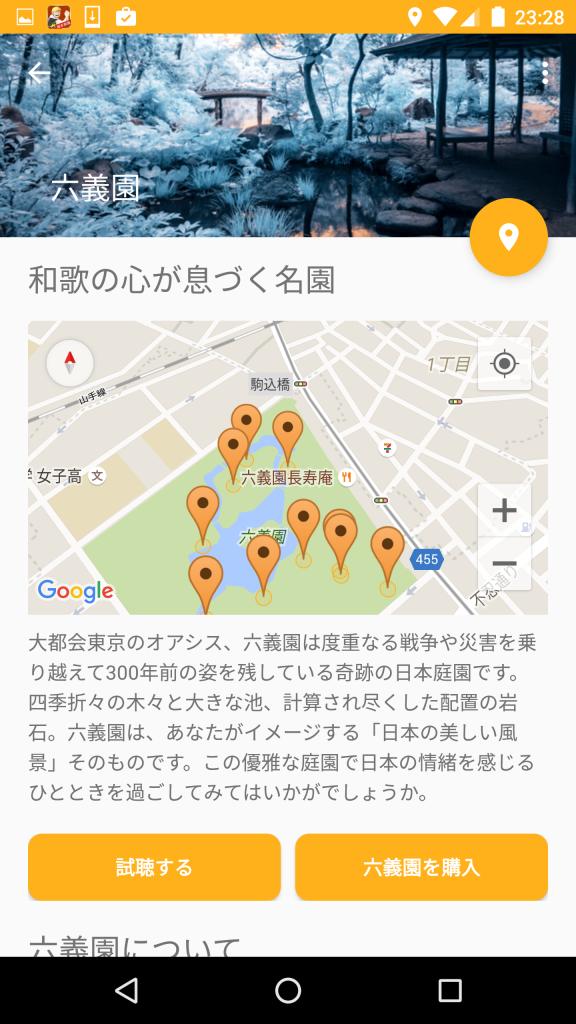 Screenshot_20160323-232845