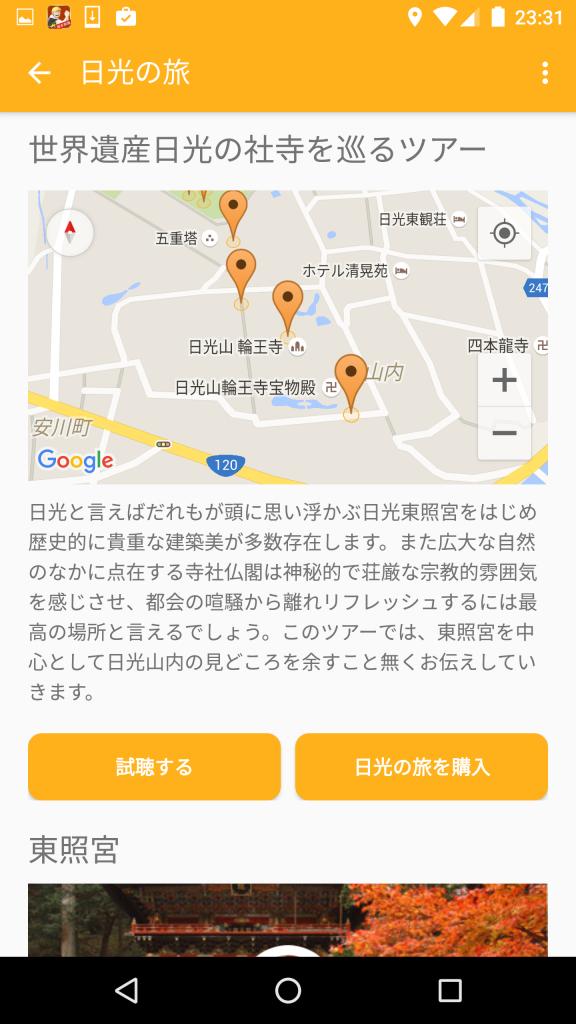 Screenshot_20160323-233116