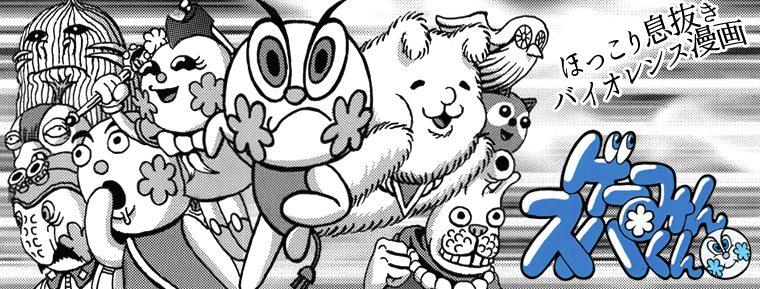 manga20160409