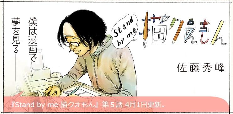 manga20160422