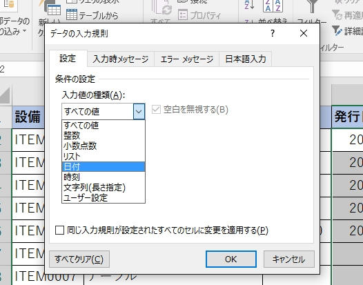 Excel070