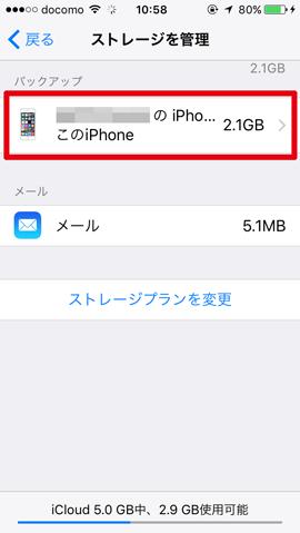 iphonetips01-05