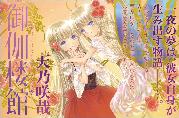 manga20160603