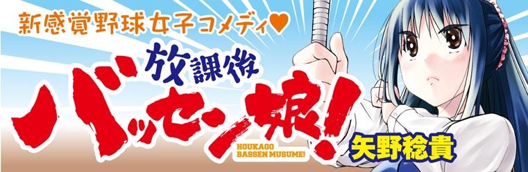 manga20160609