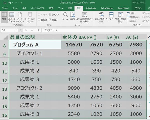 Excel098