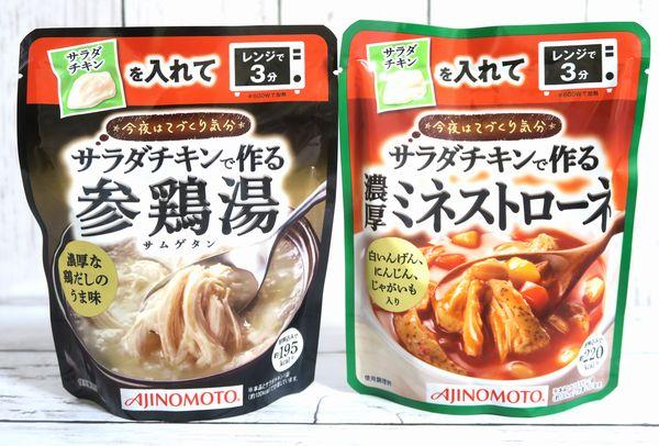 「サラダチキン 参鶏湯」の画像検索結果