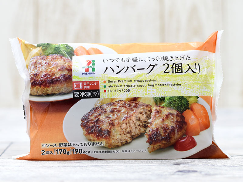冷凍 食品 セブン